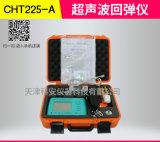 CHT225-A超声波回弹仪 混凝土强度检测仪