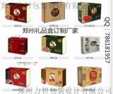 平顶山鲁山张良姜礼品包装 纸盒包装设计厂家