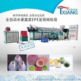 供应同祥塑料网套机,柠檬,蛇皮果包装发泡网套机