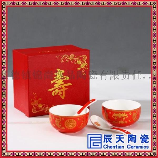 壽碗定製壽碗燒字生日禮品盒套裝壽宴回禮紅色陶瓷碗百壽圖