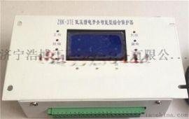 ZBK-3TE 低压馈电开关智能型综合保护装置