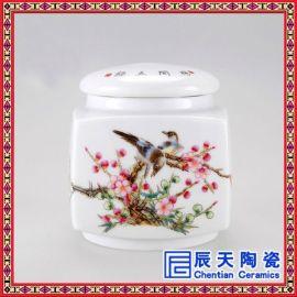 陶瓷食品罐 景德镇陶瓷罐子 密封罐
