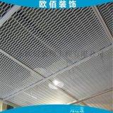 佛山金屬拉網扣板廠家 定制各種規格拉伸網鋁單板 網孔鋁板天花