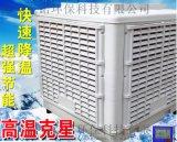 汉中负压风机、汉中冷风机、汉中车间厂房通风降温风机