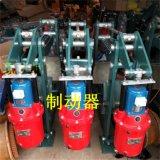 现货直供电力液压制动器 高耐磨钢性能可靠起重机设备