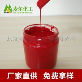 水性木器用色浆厂家-北京水性透明色浆价格