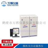 微機全自動量熱儀(ZDHW-6D)
