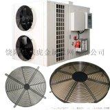 北京5p空氣源熱泵網罩 12p熱能泵金屬護網