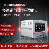 廈門希立多工位氣密性檢測設備 電機多通道氣密性檢測