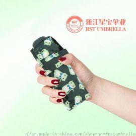 RST日韩迷你五折小动物图案口袋晴雨伞