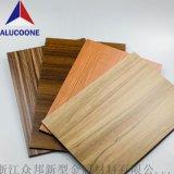 浙江衆邦高質感木紋鋁塑板