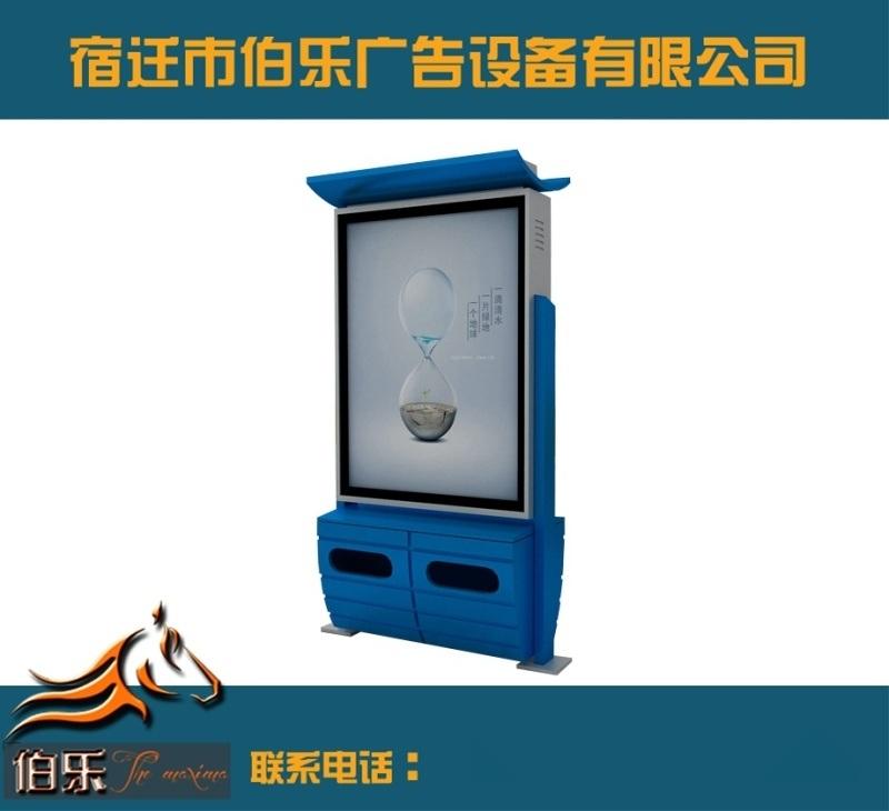 伯乐广告供应吉林省长春市户外灯箱、太阳能垃圾箱
