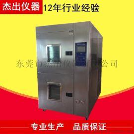 冷热冲击试验箱 温度交变试验机