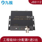 一分二高清SDI视频分配器支持一进二出1分2
