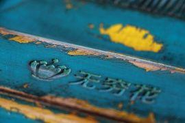无穷花家具涂装水性脱落漆