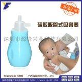 廠家供應嬰兒用品 批發口吸式吸鼻器 感冒鼻涕清潔器 安全無毒