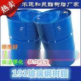 玻璃鋼樹脂原料 191樹脂 不飽和樹脂原料 透明樹脂 水晶樹脂原料
