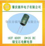 LED驅動電源電源專用鋁電解電容器,抗雷擊,耐高溫,低阻抗,壽命長,RC 10UF/400V 10*16