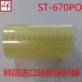 低价处理大贤ST-670PO硅胶保护膜