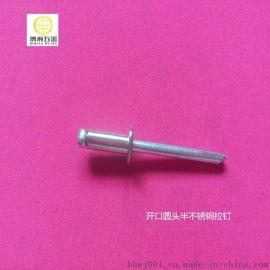 半钢抽芯铆钉|开口型圆头半不锈钢抽芯铆钉4.8