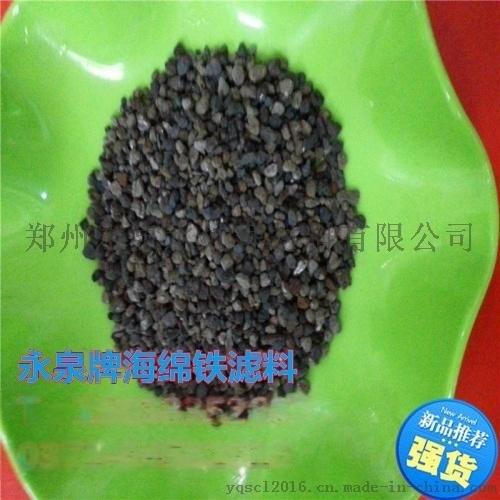 郑州永泉颗粒海绵铁滤料厂家