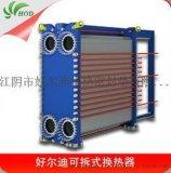 好爾迪熱交換器 水水交換不鏽鋼板換