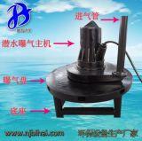QXB离心式曝气机  离心曝气器 质量三包