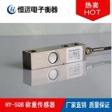 常州HY-SQB剪切梁称重传感器,称重传感器选型
