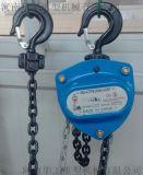 高性能手拉葫芦 起吊货物专用手拉葫芦 上海沪工手拉葫芦 优质合金钢材质 2T4m手拉葫芦
