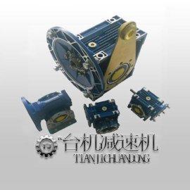 NMRV减速机厂家价格_NMRV减速机选型样本