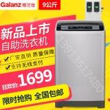 格兰仕ZB90T超大容量9公斤波轮洗衣机/洗被机投币刷卡手机无线支付扫码商用智能洗衣机洗衣吧专用