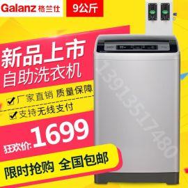 格蘭仕ZB90T超大容量9公斤波輪洗衣機/洗被機投幣刷卡手機無線支付掃碼商用智慧洗衣機洗衣吧專用