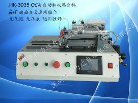 翻板贴合机OCA自动翻板贴合机真空软对硬贴合