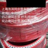 韓江打膠機同步帶 TESE BELT同步帶玻璃行業皮帶