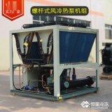 螺杆式风冷热泵机组,高效热泵机组