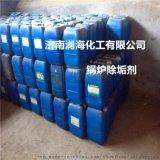 锅炉除垢剂厂家价格  电厂锅炉反渗透除垢剂