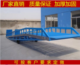 移动式卸货平台叉车装卸货坡道移动式登车桥
