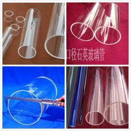 耐高温耐腐蚀高纯度石英玻璃管