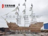 戶外大型實木景觀海盜船 千年舟木船廠家手工定做