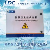 光伏电站智慧型电能优化箱DVR系列青岛艾迪森