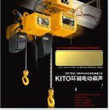 KITO电动环链葫芦2T,ER22M电动小车式环链葫芦 日本鬼头