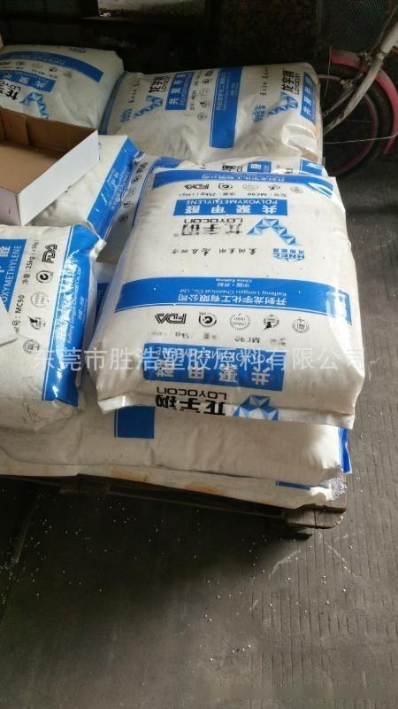POM 开封龙宇 MC90 电子电器汽车部件原料