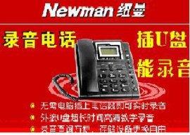 电话录音机 (HLZ-908)