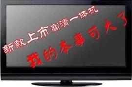 液晶电视一体机