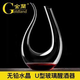 金兰水晶玻璃U形红酒器醒酒器倒酒壶分酒器