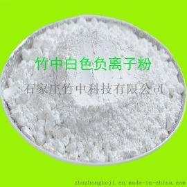 竹中 纳米负离子粉   负离子粉含量  负离子粉涂料厂家