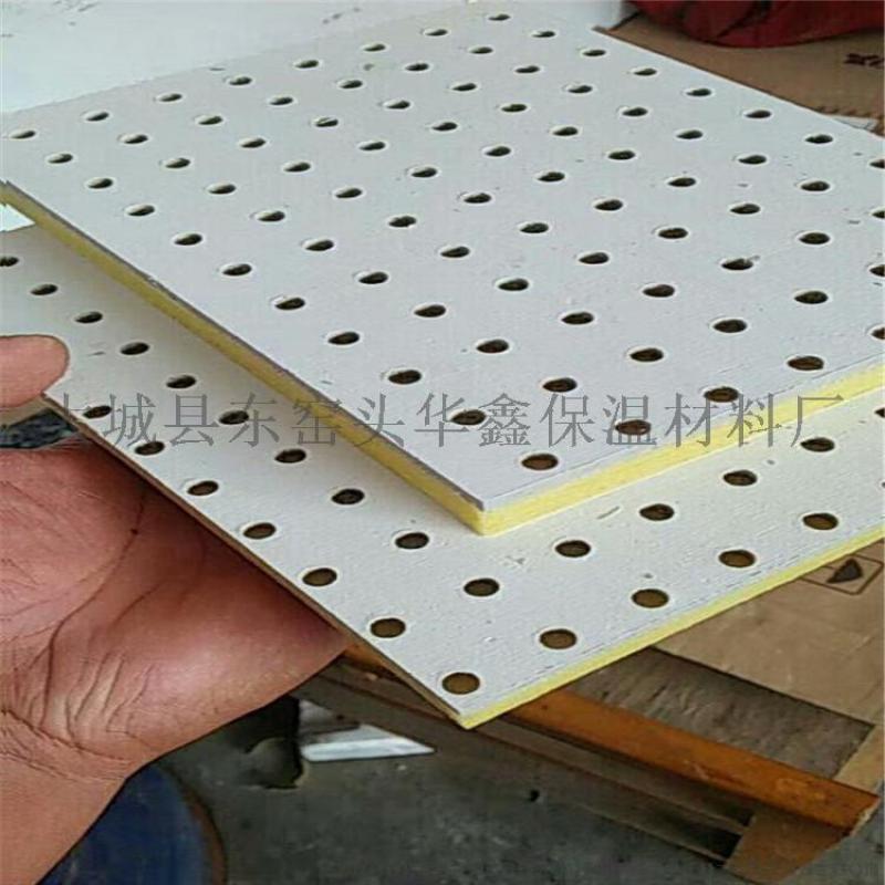 厂家生产600*600玻纤天花板 吊顶防火吸音板