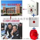 校園一鍵式應急報警系統、一鍵式報警系統平臺