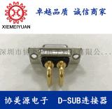协美源 2W2母头弯脚连接器 D-SUB大电流连接器