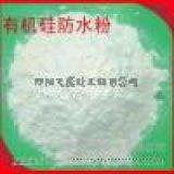 厂家直销高效防水粉 有机硅防水粉 防潮粉